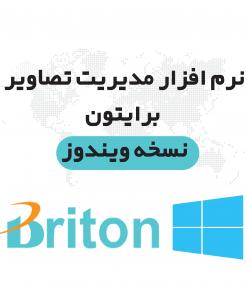 نرم افازر مدیریت تصاویر برایتون نسخه ویندوز