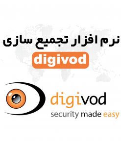 نرم افزار تجمیع سازی digivod