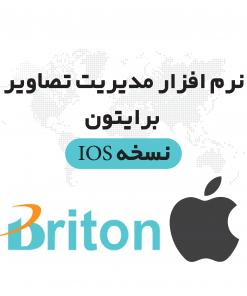 نرم افزار مدیریت تصاویر برایتون نسخه ios