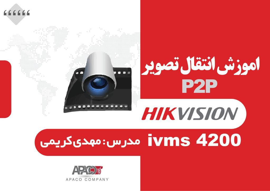 اموزش انتقال تصویر p2p هایک ویژن