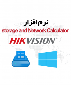 دانلود نرم افزار Storage and Network Calculator for windows